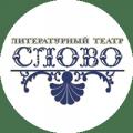 Литературный театр «Слово»